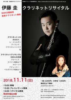 開成町サロンコンサート20181111.jpg