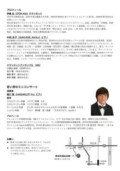 開成町サロンコンサート20181111のコピー.jpg