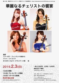 開成町サロンコンサート20190203のコピー (1).jpg